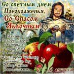 Открытки Преображение Яблочный Спас