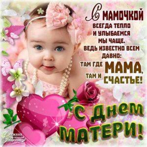 Красивые открытки день Матери
