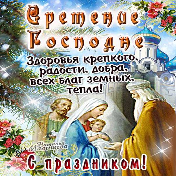Красивые открытки Сретение Господне