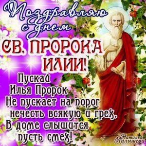 Картинки праздник пророк Илья с фразами