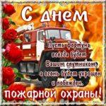 День пожарных анимация