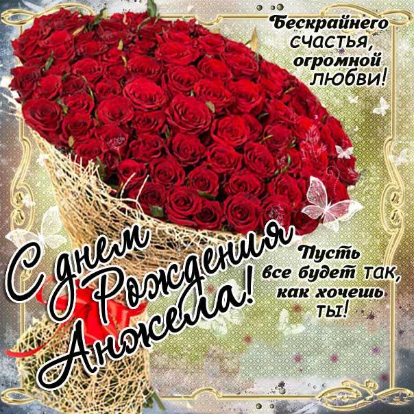 С днем рождения Анжела картинки, розы, красивые, букет, надпись, фразы, именины