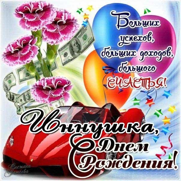 C днем рождения Инна открытка цветы авто