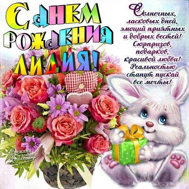 C днем рождения Лидия открытка мультяшки цветы зайчик