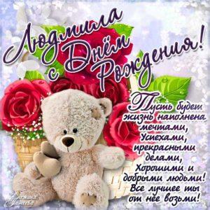 C днем рождения Людмила открытка плюшевый медведь