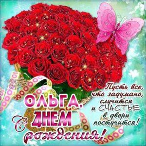 С днем рождения Ольга открытка розы, бабочка со словами картинка