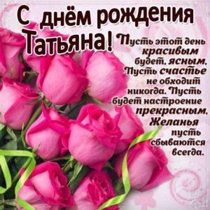 Розовые розы картинка с днем рождения Татьяна