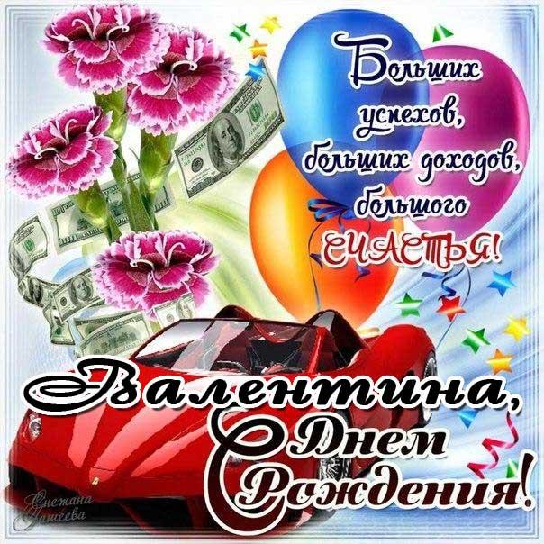 С днем рождения Валентина машина надписи