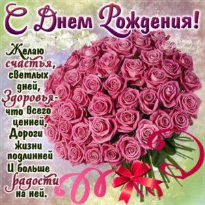 Шикарные розы с днем рождения открытка
