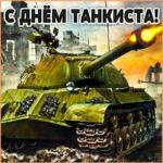 День танкиста картинки сияние