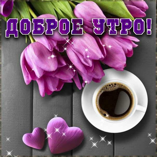 Доброе утро, кофе, тюльпаны, цветы, с любовью, утреннее пожелание