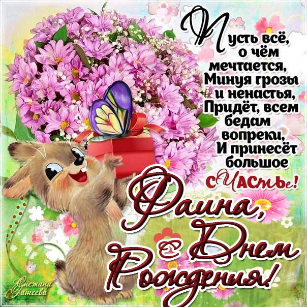 Картинка поздравление День рождения Фаина. Мультяшка, зайчик, заяц, с надписью, цветы, стишок, узоры, мерцающая.