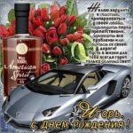 Игорь музыкальная открытка др именины