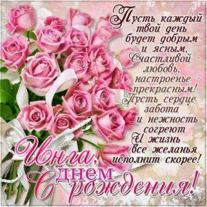С днем рождения Инга картинки, Инге открытка с днем рождения, Ингуле день рождения, Ингочка с днем рождения анимация, Ингуля именины картинки, поздравить Ингу, для Инги с днем рождения, розовые розы