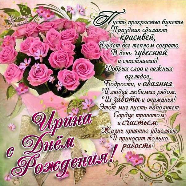 C днем рождения Ирина открытка с стихом