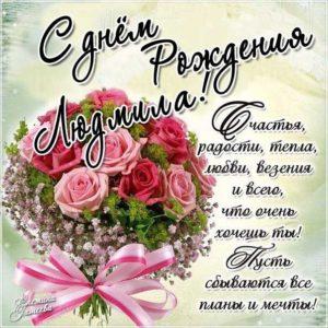 C днем рождения Людмила открытка с надписью и букет роз
