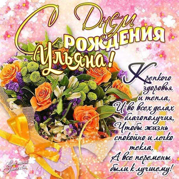 С днем рождения Ульяна картинки, Ульяне открытка с днем рождения, Уле день рождения, Ульянка с днем рождения анимация, Ульяша именины картинки, поздравить Ульяну, для Ульяны с днем рождения, красные букеты Ульяне