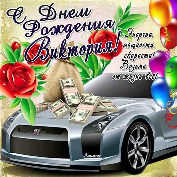 С днем рождения Виктория машина в подарок