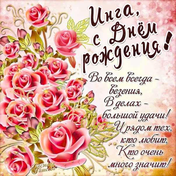С днем рождения Инга картинки, Инге открытка с днем рождения, Ингуле день рождения, Ингочка с днем рождения анимация, Ингуля именины картинки, поздравить Ингу, для Инги с днем рождения, красные розы
