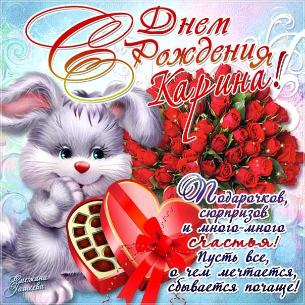 С днем рождения Карина картинка позитивная. Розы, зайчик, конфеты, букет, надпись, поздравление, с фразами, со стихом, карине.