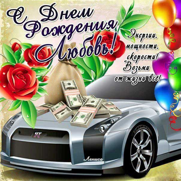 C днем рождения Любовь открытка автомобиль