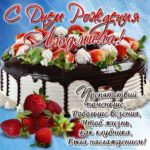 Людмила картинки мерцание день рождения
