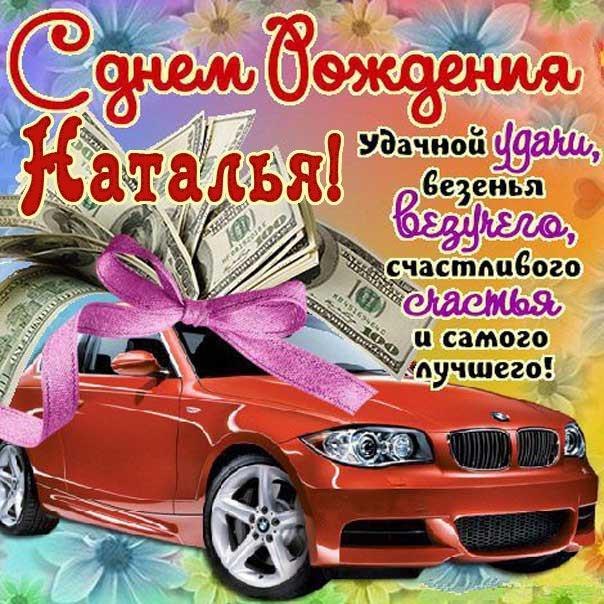 Открытка с машиной с днем рождения Наталья