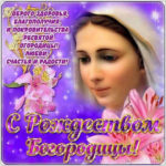 Православные гиф с рождеством богородицы
