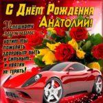Анатолию красивые открытки день рождения