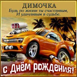 С днем рождения Дмитрий картинки, Диме открытка с днем рождения, Дима с днем рождения, Димочка с днем рождения анимация, прикольная картинка, автомобиль, машина, Дмитрий именины картинки, поздравить Диму, для Дмитрия с днем рождения открытки