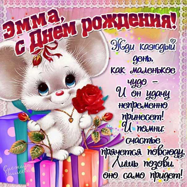 С днем рождения Эмма картинки, Эмме открытка с днем рождения, Эмиле день рождения, Эмушка с днем рождения анимация, Эмушке именины картинки, поздравить Эмму