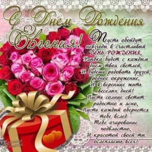 С днем рождения Евгения
