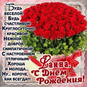 С Днем рождения Фаина картинка-гифы. Букет, корзина с розами, цветы, с надписью, стих, с бликами, эффекты.