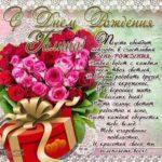 Галина музыкальная открытка др именины