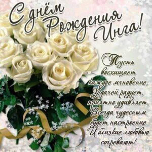С днем рождения Инга картинки, Инге открытка с днем рождения, Ингуле день рождения, Ингочка с днем рождения анимация, Ингуля именины картинки, поздравить Ингу, для Инги с днем рождения, белые розы