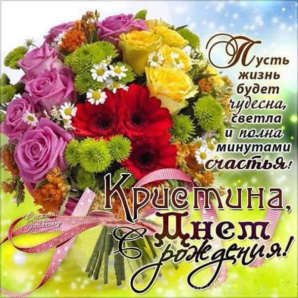 С днем рождения Кристина открытка поздравить. Букет, цветы, красивая надпись, стих, мерцание, узоры, слова, бабочки.