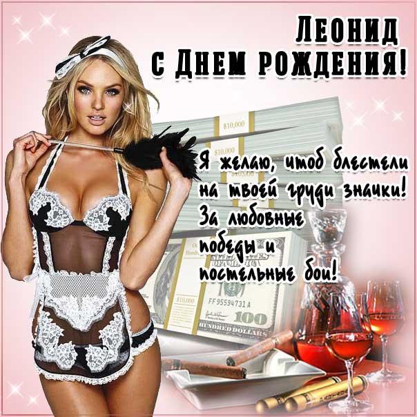 С днем рождения Леонид картинки, Лёне открытка с днем рождения, Лёня с днем рождения, Лёнчик с днем рождения анимация, Леонид именины картинки, поздравить Лёню, для Леонида с днем рождения открытки, прикольная картинка, красивая девушка, веселая открытка