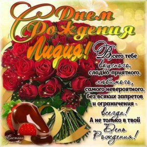 C днем рождения Лидия открытка красные розы