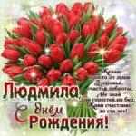 Людмила c днем рождения гиф обои