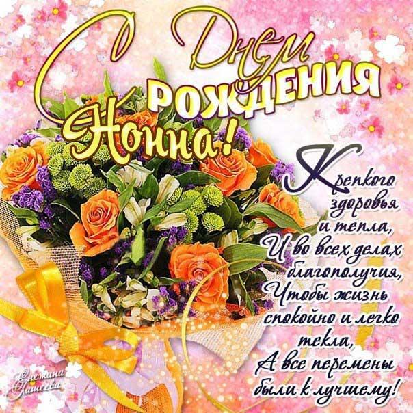 С днем рождения Нонна картинки, Нонне открытка с днем рождения, Ноне день рождения, Нонночка с днем рождения анимация, Нонночке именины картинки, поздравить Нонну, для Нонны с днем рождения