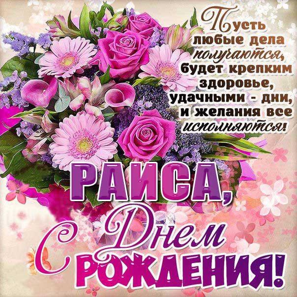Букет цветов картинка с днем рождения Раиса открытки
