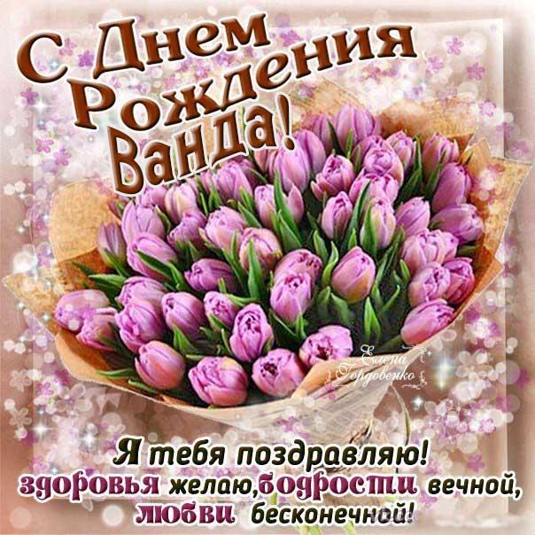 С днем рождения Ванда картинки, Ванде открытка с днем рождения, Вандочке день рождения, Вандочка с днем рождения анимация, Вандусе именины картинки, поздравить Ванду, для Ванды с днем рождения, красные тюльпаны