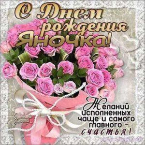 Розы букет Яне картинка с днем рождения Яночка