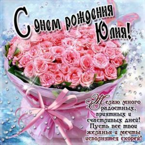 С днем рождения Юля букет розовые розы стих
