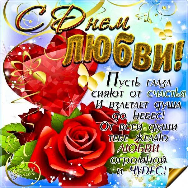 Открытка день любви. С любовью к тебе, со словами люблю, о любви приятных эмоций, обнимаю, цветы, день святой валентин, теплые пожелания, мигающие, стихи, картинки любимым.
