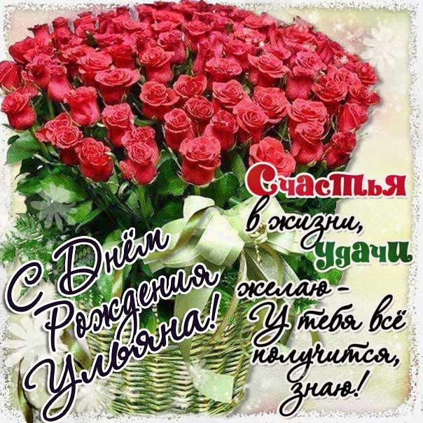 С днем рождения Ульяна картинки, Ульяне открытка с днем рождения, Уле день рождения, Ульянка с днем рождения анимация, Ульяша именины картинки, поздравить Ульяну, для Ульяны с днем рождения, красные розы