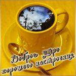 Утро кофе хорошее настроение
