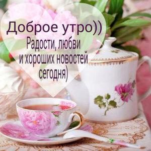 С добрым утром просто так чай