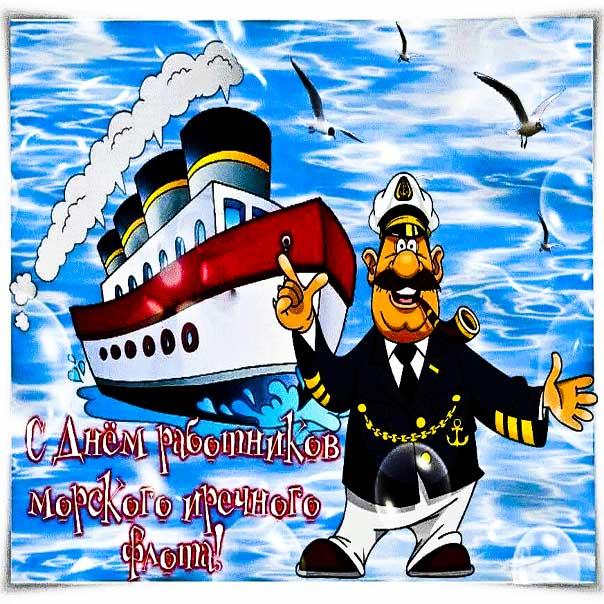 Веселая картинка день Морского и Речного флота