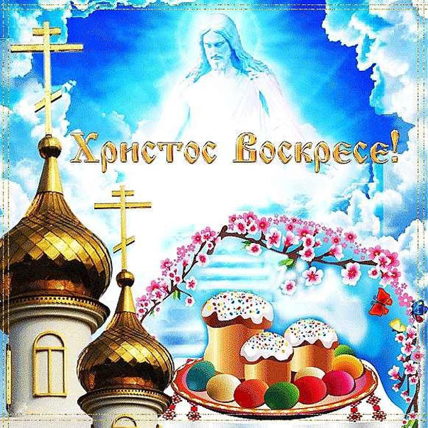 открытки Пасха